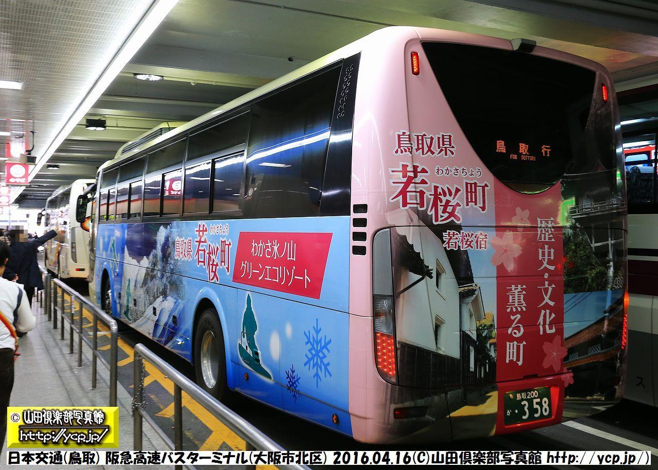 バス新館」です!鉄道写真・山田...