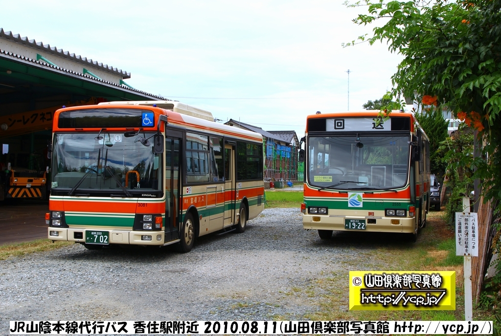 鉄道写真・山田倶楽部写真館ここ...