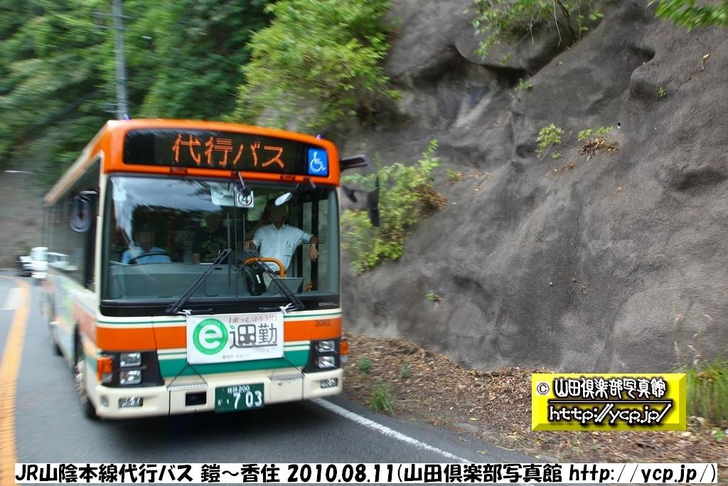 新館Ⅲ」です!鉄道写真・山田倶...
